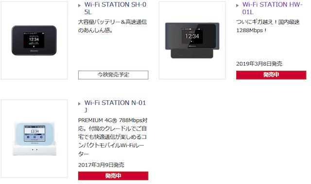 NTTドコモ「データ通信製品|製品」