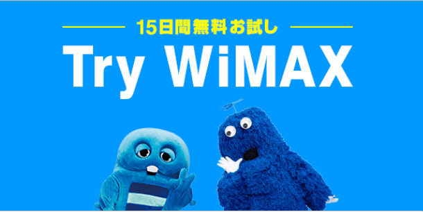 Q WiMAX「【公式】UUQ WiMAX(ルーター)」