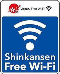 新幹線無料WiFiステッカー(東京⇔新大阪⇔博多⇔鹿児島中央)