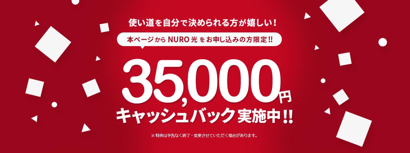 NURO光公式キャンペーン限定サイト