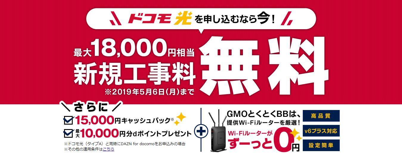 ドコモ光×GMOとくとくBB