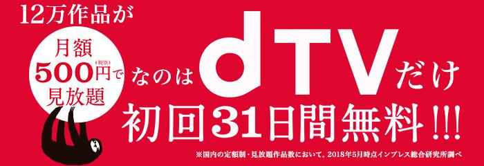 画像引用:dTV