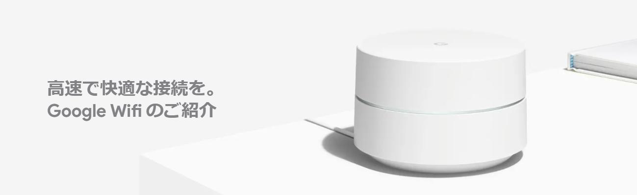 Google Wi-Fi|Googleストア