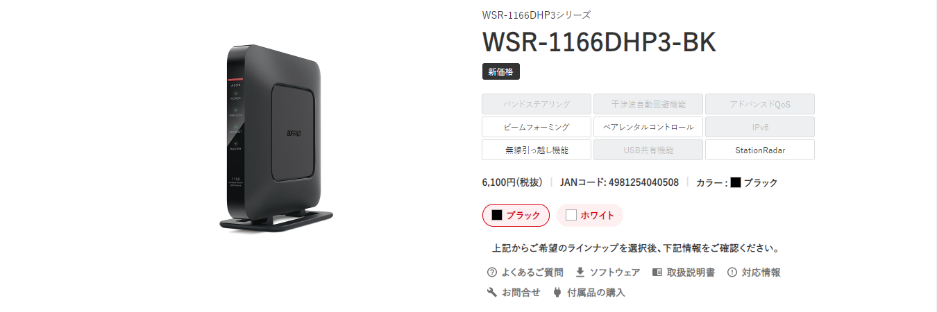 WSR-1166DHP3|BUFFALO