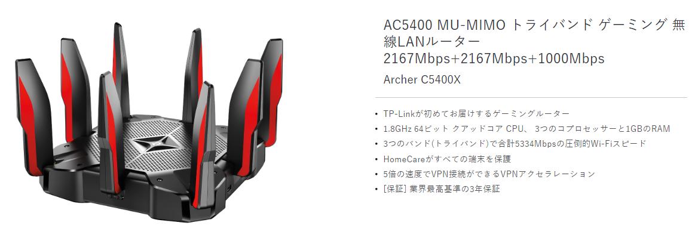 Archer C5400X|TP-Link