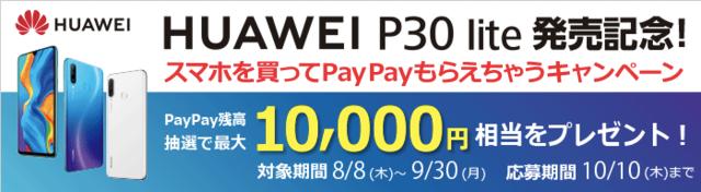 HUAWEI P30 liteキャンペーン