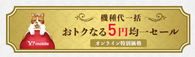 おトクなる5円均一セール