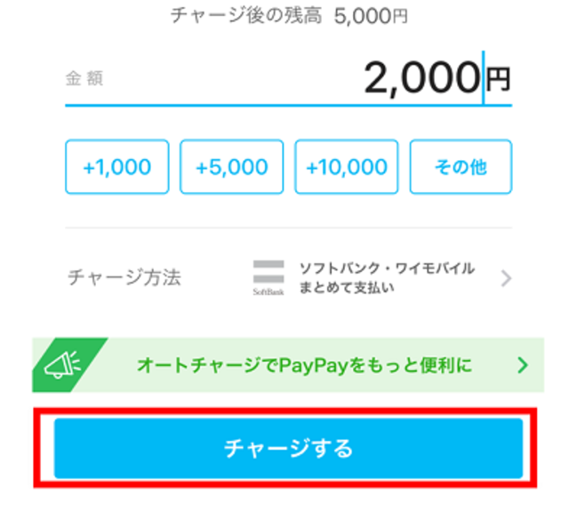 ソフトバンク・ワイモバイルまとめて支払いでのチャージ方法|PayPay