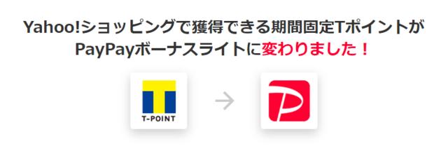 Yahoo! ショッピングでもスマホ決済サービス「PayPay」が使える!もらえる!