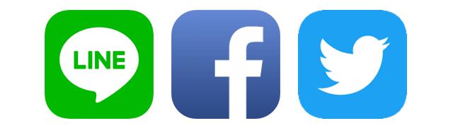 SNS(LINE・facebook・Twitter)