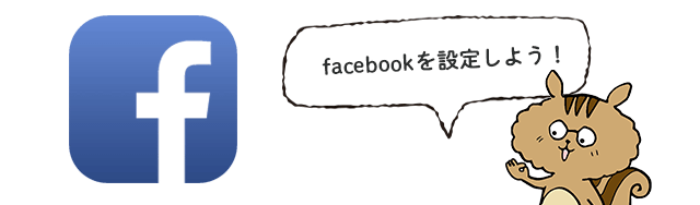 facebookを設定しよう
