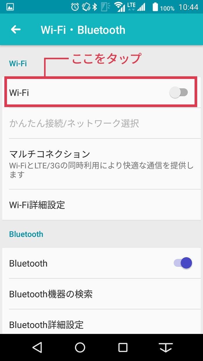 (2)一番上のWi-Fiをタップして接続をオンにします