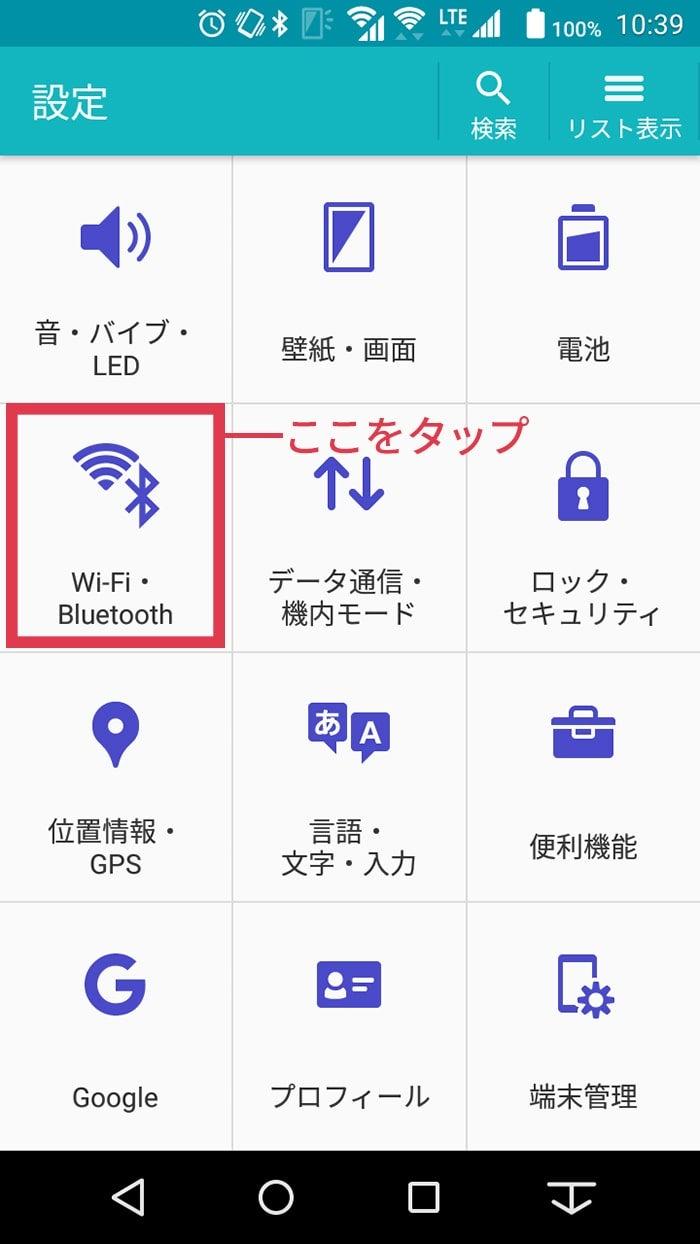 (1)Wi-Fi・Bluetoothの接続設定画面に入ります