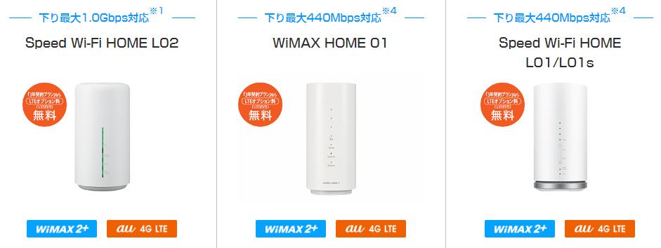 製品(UQ WiMAX)|UQコミュニケーションズ