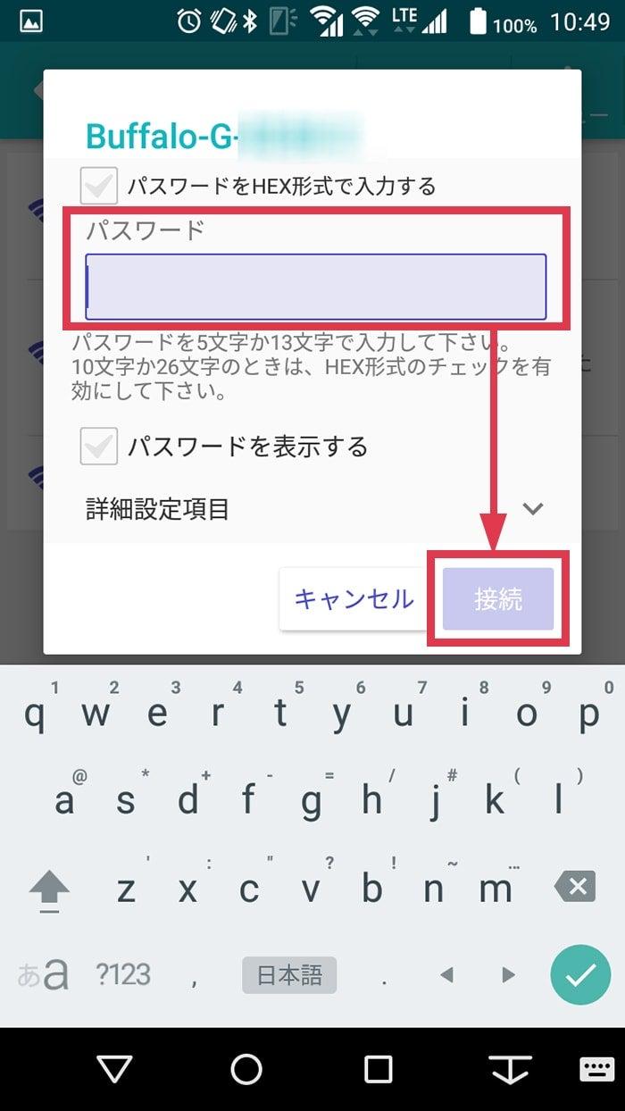 (3)表示された一覧から接続したい無線LANを選択するとパスワードの入力を求められるので、入力後に右下の「接続」をタップします