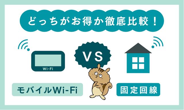 モバイルWIFI、固定開園どっちがお得か徹底比較アイキャッチ画像