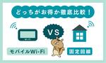 [関連記事]モバイルWi-Fiルーター?固定回線?どっちがお得か、世帯形式別に徹底比較!のサムネイル