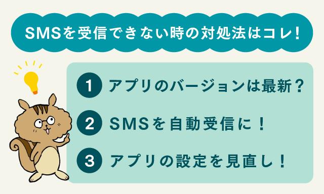楽天モバイルでSMSを受信できないとくの対処法画像