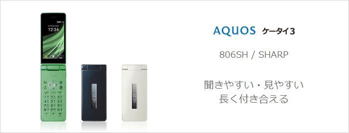 AQUOSケータイ3|ワイモバイル