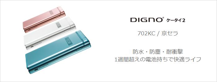 DIGNOケータイ2|ワイモバイル