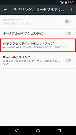 [Android 7.0]WiFiテザリング接続方法を教えてください。(親機として利用する場合)|ワイモバイル
