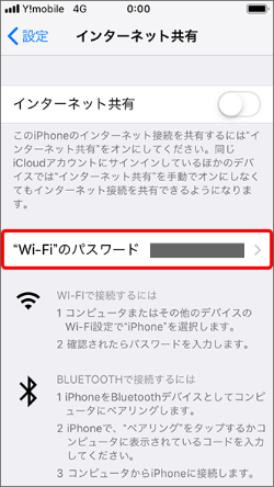 [iPhone]WiFiテザリング接続方法を教えてください。(親機として利用する場合)|ワイモバイル