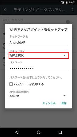 [Android 7.0]WiFiテザリング接続方法を教えてください。(親機として利用する場合)|ワイモバイル https://www.