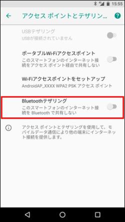 [Android 8.0]Bluetoothテザリング利用方法を教えてください|ワイモバイル