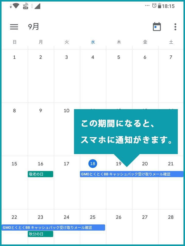 Googleカレンダーによるリマインド設定
