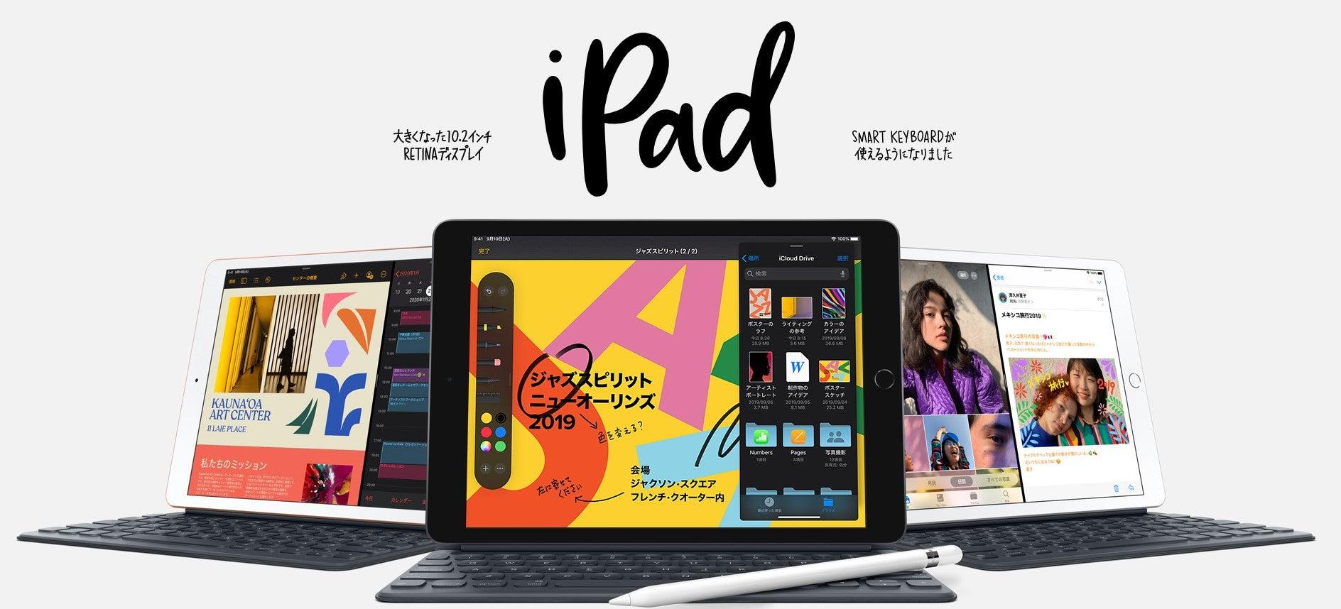 iPad 10.2インチ|Apple