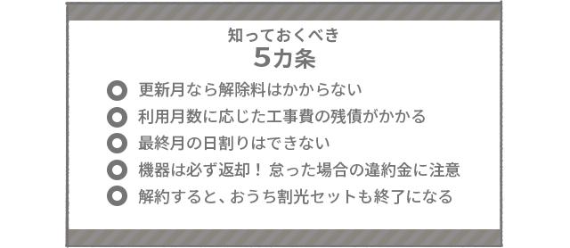 SoftBank光の解約で損しないために知っておくべき5カ条