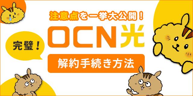 【これで完璧!】OCN光の解約手続きの方法と注意点を一挙大公開