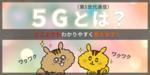 [関連記事]5G(第5世代通信)とは?どこよりもわかりやすく教えます!のサムネイル