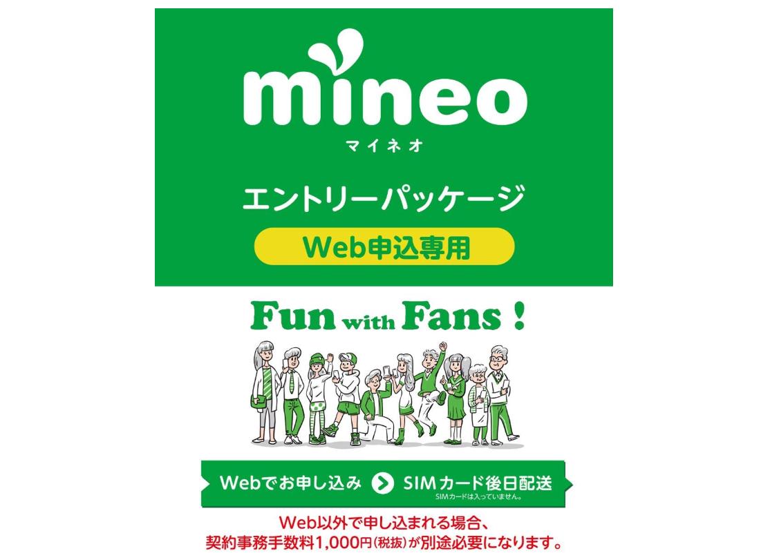 mineoエントリーパッケージ|Amazon