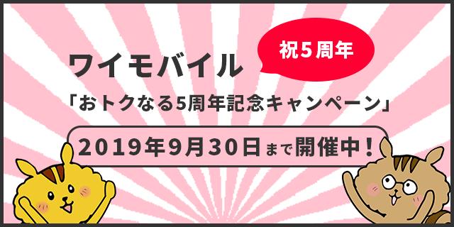 ワイモバイル祝5周年!「おトクなる5周年記念キャンペーン」を2019年9月30日まで開催中!
