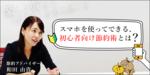 [関連記事]節約アドバイザー・和田由貴さんに聞く!スマホを使ってできる、初心者向け節約術とはのサムネイル