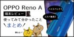 [関連記事]【実機レビュー】3万円台で購入できる「OPPO Reno A」はハイスペックでコスパ最高の端末だった!のサムネイル
