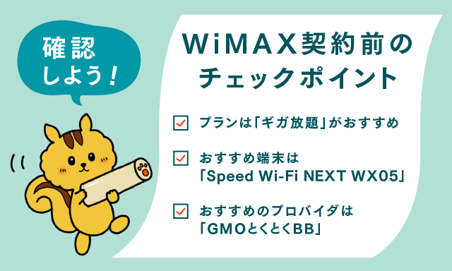 wimax契約前のチェックポイント