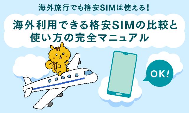 海外利用できる格安SIMの比較アイキャッチ