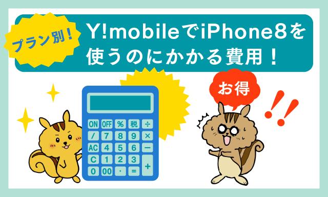 ワイモバイルでiPhone8を使うのにかかる費用