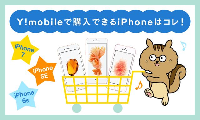 ワイモバイルで購入できるiPhone