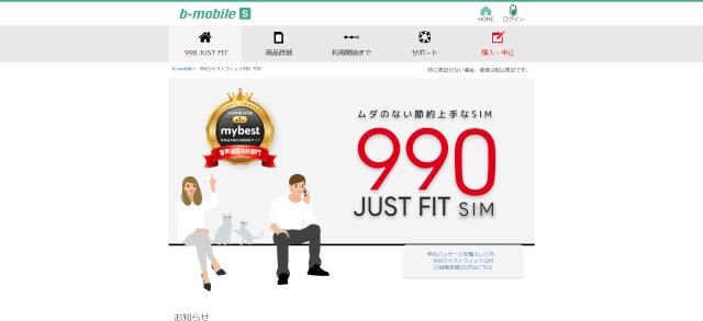 b-mobile 990ジャストフィットSIM