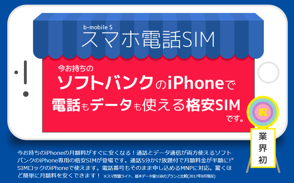 b-mobile|b-mobile S スマホ電話SIM