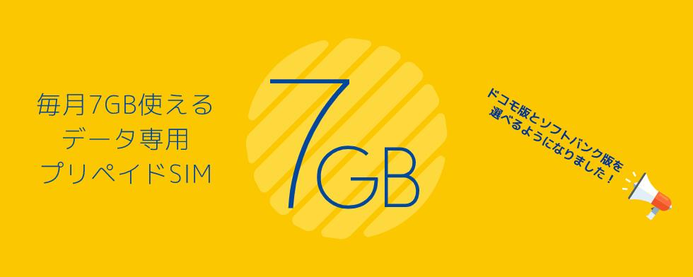 b-mobile|7GBプリペイドSIM