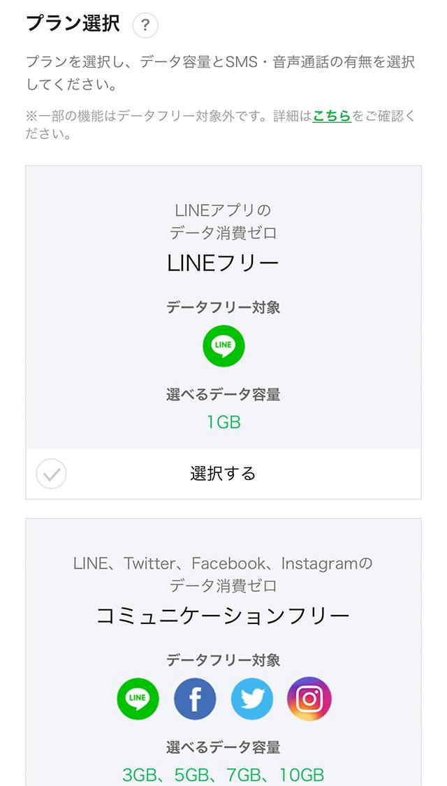 LINEモバイル | 公式サイト