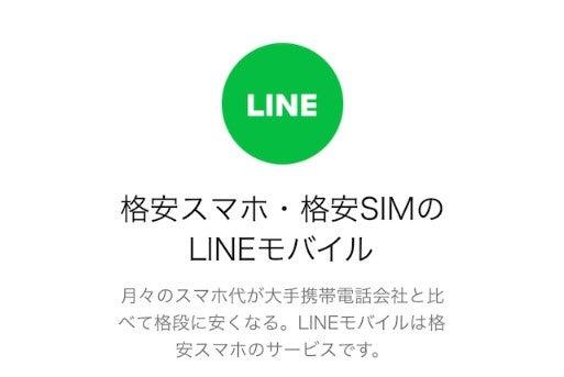 LINEモバイルトップ