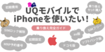 [関連記事]UQモバイルでiPhoneを使いたい! パターン別、乗り換え完全ガイドのサムネイル