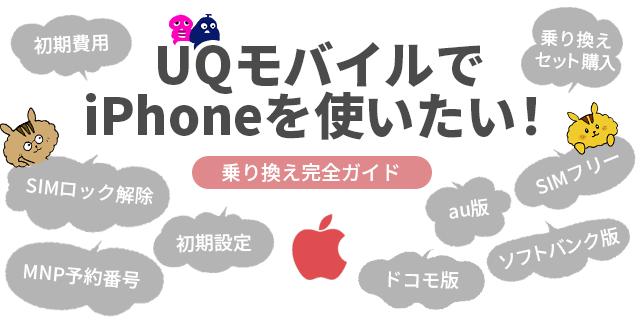 UQモバイルでiPhoneを使いたい! パターン別、乗り換え完全ガイド