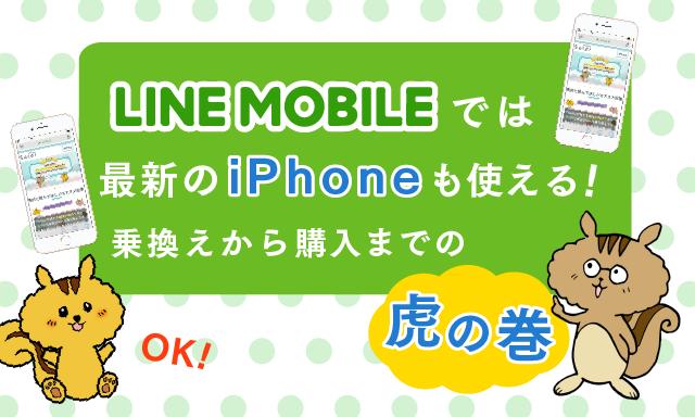 LINEモバイルは最新のiPhoneが使える!